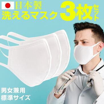 即納 在庫あり 洗えるマスク 東レ素材使用 日本製 水着素材使用 男女兼用 花粉 立体 布マスク 大人用 送料無料 個包装 おしゃれ 繰り返し 白 布マスク 無地 布 伸縮性 蒸れない ポリウレタン 繰り返し使える かっこいい 繰り返し洗える