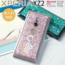 Xperia XZ2 スマホケース 韓国 SO-03K SOV37 702SO スマホ ケース カバー グリッターラメケー……