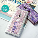 Xperia XZ3 スマホケース 韓国 SO-01L SOV39 801SO スマホ ケース カバー グリッターラメケー……