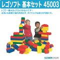 LEGOレゴソフト基本セット45003