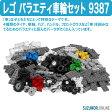 LEGO レゴ バラエティ車輪セット 9387 【国内正規品】V95-5909 ※レターパック不可※