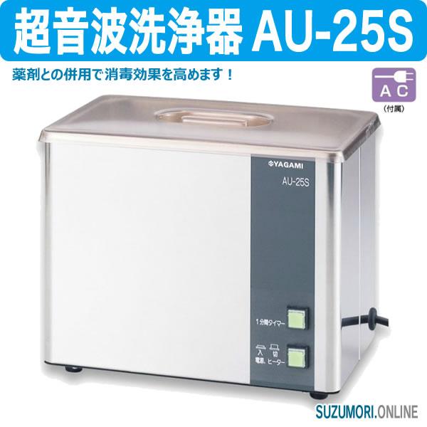 超音波洗浄器 AU-25S 殺菌 消毒 一般医療機器:SUZUMORIオンライン