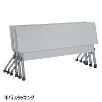 会議テーブル平行スタックSU-OXFT-1845W1800×D450×H700