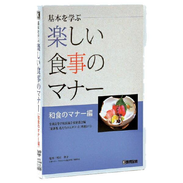 DVD 基本を学ぶ 楽しい食事のマナー 和食のマナー