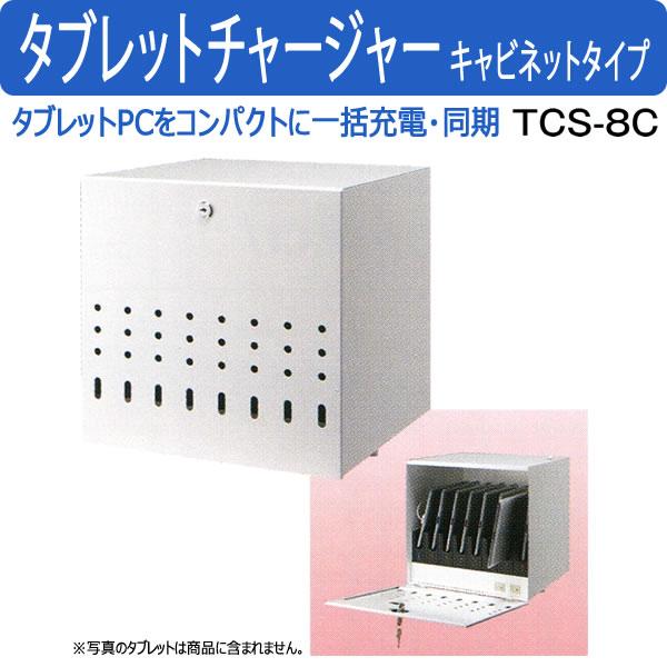 一括充電 同期ができる集合スタンド タブレットチャージャー キャビネットタイプ TCS-8C:SUZUMORIオンライン