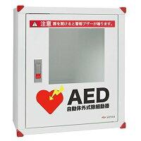 AED収納ボックス101-233壁掛け・壁面設置タイプ