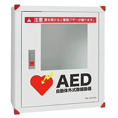 汎用タイプ 新製品AED収納ボックス 40-0025 【壁掛け・壁面設置タイプ】