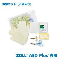 ZOLLAEDPlus純正【救急セット(6点入り)】