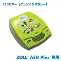 ZOLLAEDPlus用【AEDカバー(グラフィックカバー)】