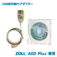 ZOLLAEDPlus用【USB赤外線PCアダプター】