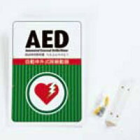 AED設置看板旭化成ZOOL純正品
