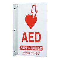 壁面固定用金具AED設置表示パネル52108用