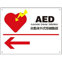 AED標識【左向き矢印】225x300x厚さ1mmAED表示案内パネルプレート