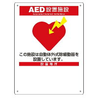 AED標識【フリースペース有り】300x225x厚さ1mmAED表示案内パネルプレート