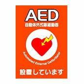 AED設置シールA5版両面印刷1枚ステッカーY267B