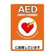 AED設置先記入シールA4版片面印刷1枚ステッカーY267C