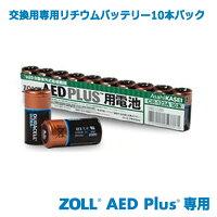 ZOLLAEDPlus用【交換用専用リチウムバッテリー10本パック】