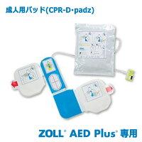 ZOLLAEDPlus用【成人用パッド(CPR-D・padz)】