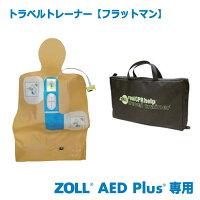 ZOLLAEDPlus用トラベルトレーナーフラットマン