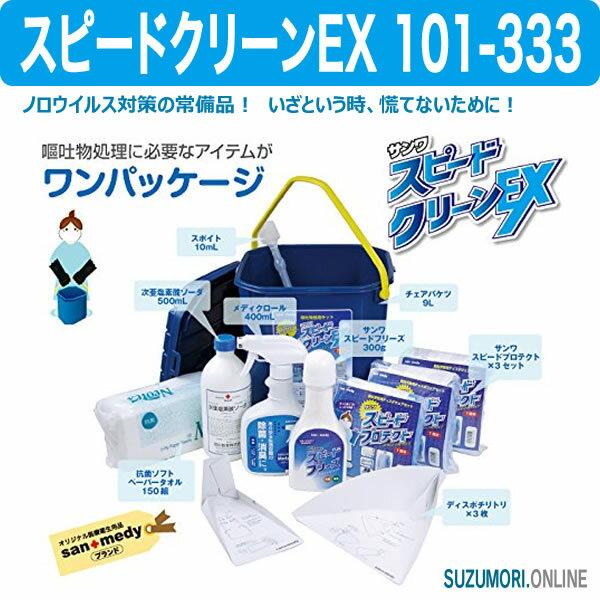 サンワスピードクリーンEX ノロウイルス感染予防 嘔吐物 汚物処理セット (オールインワン 8点セット)