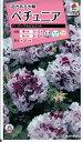 花種子 『タキイ種苗』 ペチュニア種子 パープルピルエット