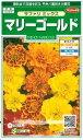 花種子 『 サカタのタネ 』 マリーゴールド(サファリミック...