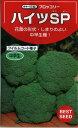 野菜種子 ブロッコリーたね (タキイ種苗) ハイツSP 120粒袋詰 【送料無料】