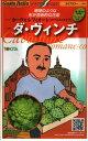 野菜種子 イタリア野菜 (トキタ...