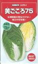 野菜種子 ハクサイたね (タキイ種苗) 黄ごころ75 1,2ml袋詰 【送料無料】