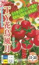 野菜種子 『ミニトマトタネ』 一代交配 (ナント種苗) TY花鳥風月 15粒袋詰 【送料無料】