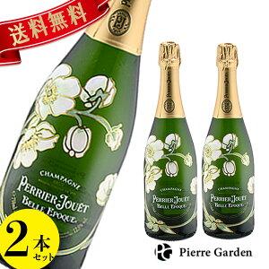 ペリエジュエ ベルエポック 2本セット 750ml シャンパン Perrier Jouet Belle Epoque 泡 白 プレゼント お祝い バースデー 周年記念 開店祝い かわいい お歳暮 クリスマス ギフト 高級シャンパン PierreGarden