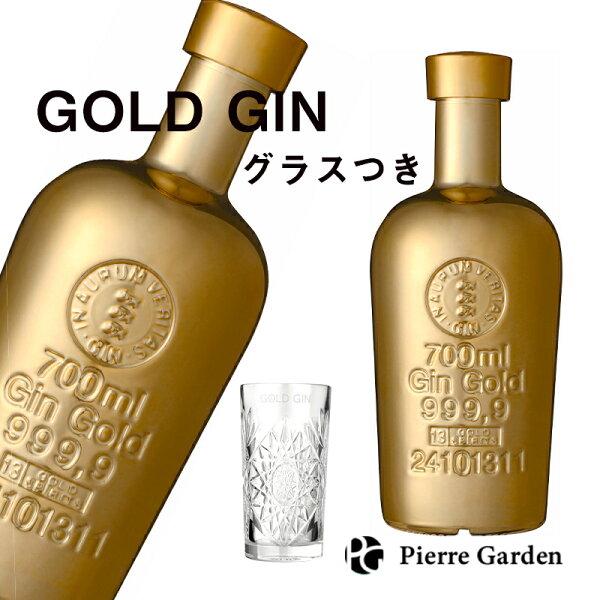 ゴールド999.9ジングラス付き700ml40度GOLDGINお酒金ゴールドボトルグラスプレゼントお祝い結婚祝いバースデーギフト
