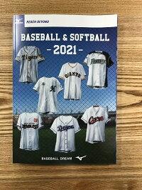 【mizunoミズノ2021】BaseballSoftball野球ソフトボール野球硬式用野球軟式用・高校野球野球審判少年野球ジュニア野球ジュニアソフトボール464ページ
