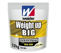 【森永製菓/Weider~ウイダー】ウエイトアップビッグ1.2kg(バニラ味)