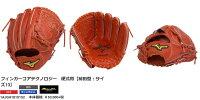 【MizunoPro~ミズノプロ】野球硬式用グラブ<フィンガーコアテクノロジー硬式用【前田型:サイズ13】>硬式投手用グラブ/FORHARDBALL<スプレンディッドオレンジ/右投用>