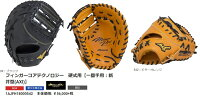 【MizunoPro~ミズノプロ】野球硬式用ファーストミット<フィンガーコアテクノロジー硬式用【一塁手用:新井型(AXI)】>硬式一塁手用ミット/FORHARDBALL<ブラック/右投用>