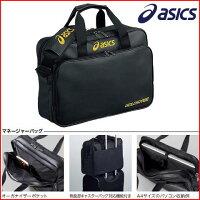 【Asics~アシックス】野球マネージャーバッグアシックスゴールドステージ<高さ32×長さ43×幅14cm、容量約18L>(ブラック)