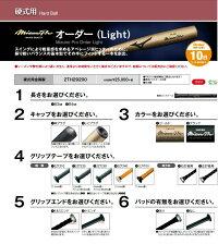 【MIZUNOPro~ミズノプロ】野球硬式金属製バット【ミズノプロオーダー】*TK210金属素材(縦研磨加工限定)*