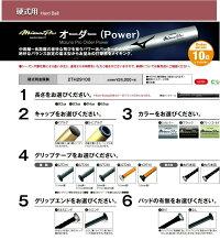 【MIZUNOPro~ミズノプロ】野球硬式金属製バット【ミズノプロオーダー】*HS700金属素材(縦研磨加工限定)*