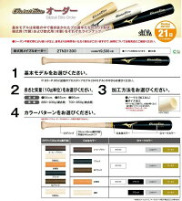 【MizunoGlobalElite~ミズノ・グローバルエリート】ミズノオーダーバット軟式バットオーダー野球軟式用木製バットオーダーメイプルオーダー