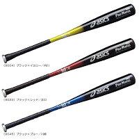 【Asics~アシックス】ベースボール(野球少年軟式用金属製バット)<プロモデル/PROMODEL>[(9004)ブラック×イエロー/内川][(9023)ブラック×レッド/井口][(9045)ブラック×ブルー/川崎]<80cm/590g平均)>(ミドルバランス)