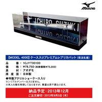 【Mizuno~】イチロー選手4000本安打記念品:4000本安打記念品(アオダモ/アクリルケース付)