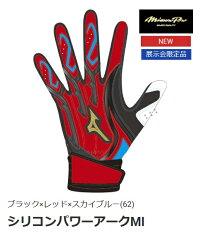 【MizunoPro~ミズノプロ】野球ソフトボール一般用バッティンググローブバッティング手袋打者用手袋<シリコンパワーアークMI>【両手用】<サイズ:24/25/26(cm)>[ブラック×レッド×スカイブルー]