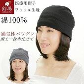 鈴珠医療用帽子[綿100%]ワッフル生地折り返し