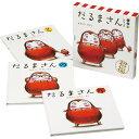 だるまさんシリーズ 3冊ケース入り〈280〉 ギフトセット/出産祝い お祝い プレゼント 贈り物 自分への贈り物 [WーSO](ao)