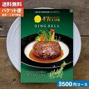 【送料無料/ゆうバケット便】カタログギフト グルメ リンベル 47CL...