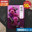 【ポイント10倍/安心宣言/送料無料/ゆうパケット便】カタロ...