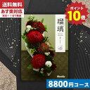 【ポイント10倍/安心宣言/送料無料】カタログギフト 香典返...