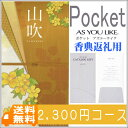 【安心宣言/送料無料/ゆうパケット便】 カタログギフト 香典...