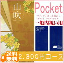 【送料無料/ゆうパケット便】 カタログギフト 内祝い ポケッ...